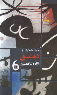 تصویر دمشق (نمایشنامه ایرانی 2)