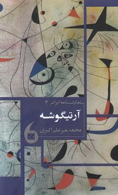 تصویر آرتیگوشه (نمایشنامه ایرانی 4)
