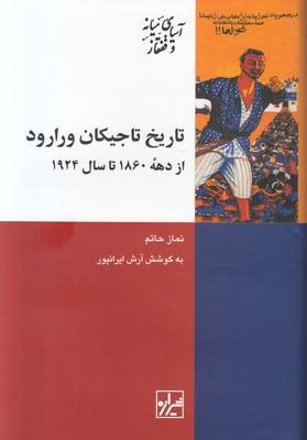 تصویر تاریخ تاجیکان ورارود
