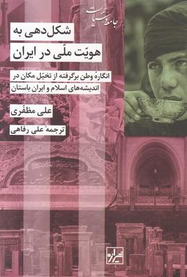تصویر شکل دهی به هویت ملی در ایران