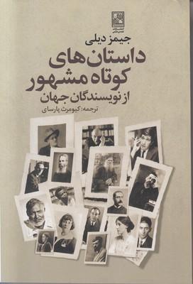 داستان های کوتاه مشهور از نویسندگان جهان