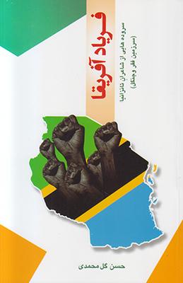 تصویر فریاد آفریقا