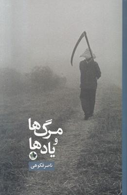 تصویر مرگ ها و یادها
