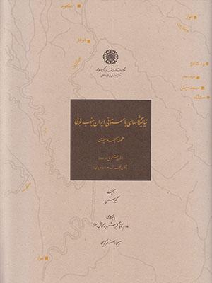 نیایشگاه های باستانی ایران جنوب غربی