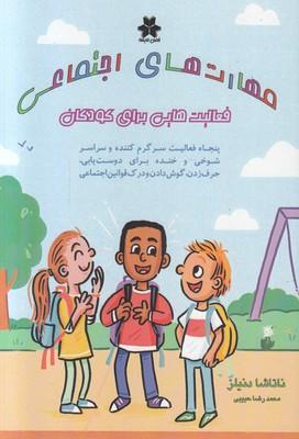 تصویر مهارت های اجتماعی فعالیت هایی برای کودکان