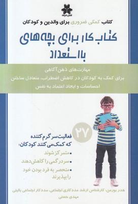 تصویر کتاب کار برای بچه های با استعداد