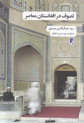 تصویر تصوف در افغانستان معاصر