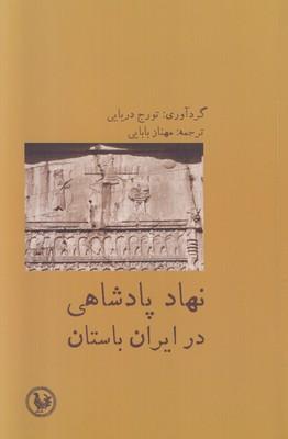 تصویر نهاد پادشاهی در ایران باستان