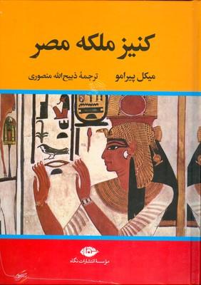 تصویر کنیز ملکه مصر
