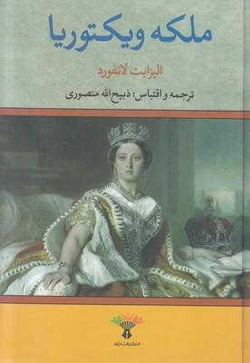 تصویر ملکه ویکتوریا