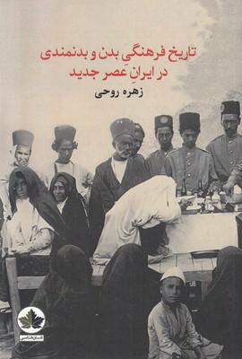 تصویر تاریخ فرهنگی بدن و بدنمندی در ایران عصر جدید
