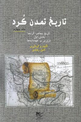 تصویر تاریخ تمدن کرد ( جلد 4)