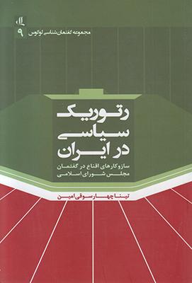 تصویر رتوریک سیاسی در ایران
