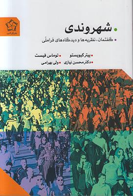 تصویر شهروندی