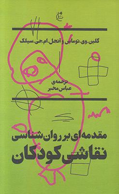 مقدمه ای بر روان شناسی نقاشی کودکان