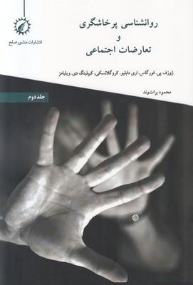 تصویر روانشناسی پرخاشگری و تعارضات اجتماعی (جلد 2)