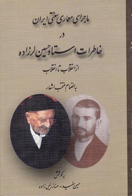 تصویر خاطرات استاد حسین لرزاده