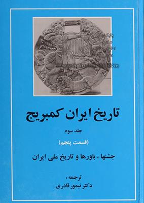 تاریخ ایران کمبریج(ج3 قسمت 5/جشنها باورها وتاریخ ملی/مهتاب)
