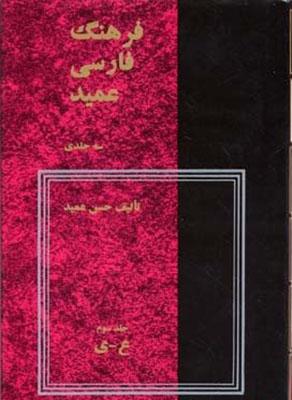 تصویر فرهنگ فارسی عمید 2جلدی