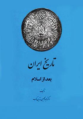 تصویر تاریخ مردم ایران (2جلدی)