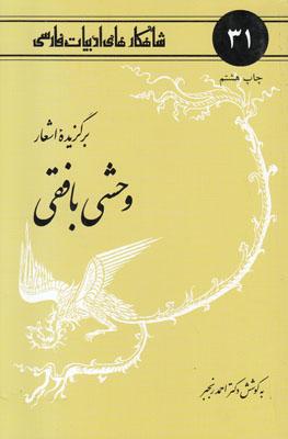 تصویر برگزیده اشعار وحشی بافقی