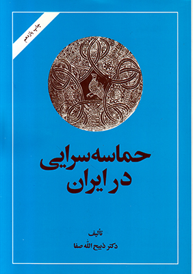 تصویر حماسه سرایی در ایران