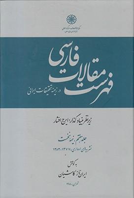 تصویر فهرست مقالات فارسی جلد7 (2 جلدی)