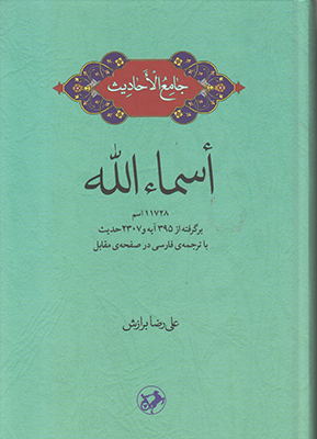 تصویر جامع الاحادیث