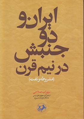 تصویر ایران و دو جنبش در نیم قرن