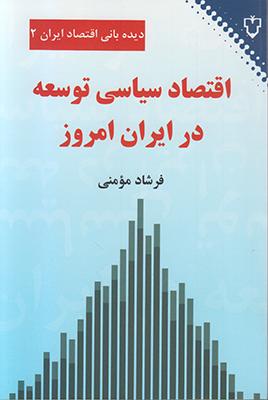 تصویر اقتصاد سیاسی توسعه در ایران امروز