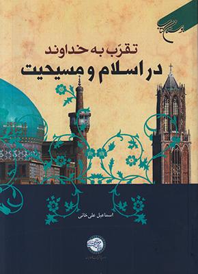 تصویر تقرب به خداوند در اسلام و مسیحیت