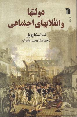 تصویر دولتها و انقلابهای اجتماعی