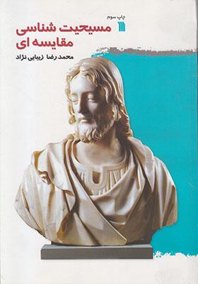 تصویر مسیحیت شناسی مقایسه ای