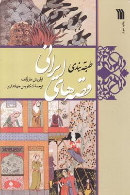 طبقه بندی قصه های ایرانی