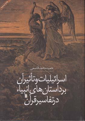 تصویر اسرائیلیات و تاثیر آن بر داستان های انبیا در تفاسیر قرآن