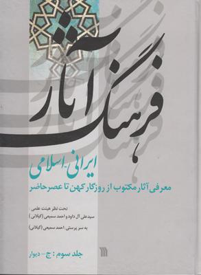 فرهنگ آثار ایرانی اسلامی ج 3