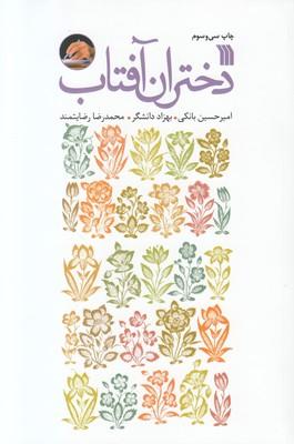 تصویر دختران آفتاب