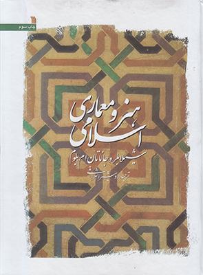 تصویر هنر و معماری اسلامی