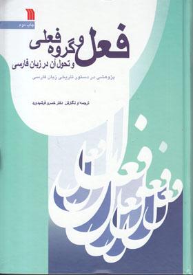 تصویر فعل و گروه فعلی و تحول آن در زبان فارسی