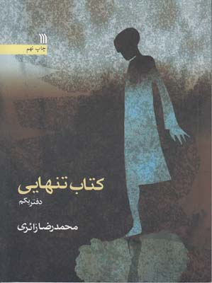 تصویر کتاب تنهایی