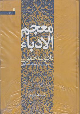 تصویر معجم الادباء (2جلدی)