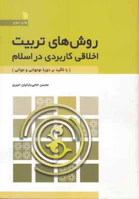 تصویر روشهای تربیت اخلاقی کاربردی در اسلام