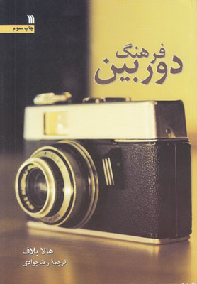 تصویر فرهنگ دوربین