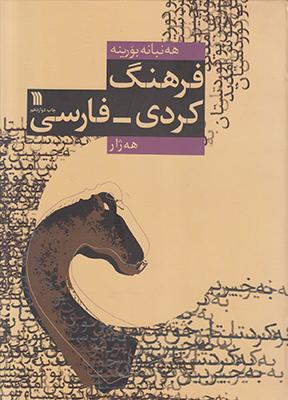 تصویر فرهنگ کردی  فارسی
