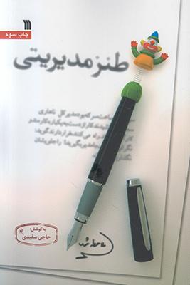 تصویر طنز مدیریتی