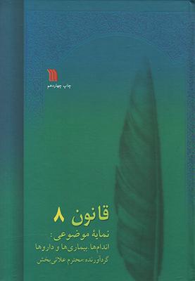 تصویر قانون در طب 8جلدی ابن سینا (جلد نرم)