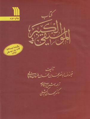 تصویر کتاب الموسیقی الکبیر