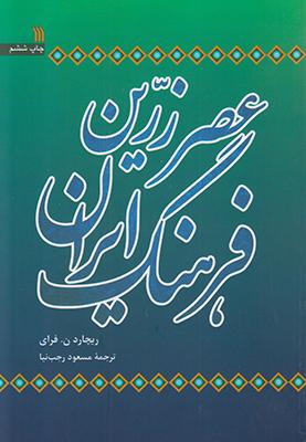 تصویر عصر زرین فرهنگ ایران