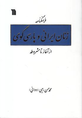 تصویر فرهنگنامه زنان ایرانی و پارسی گوی