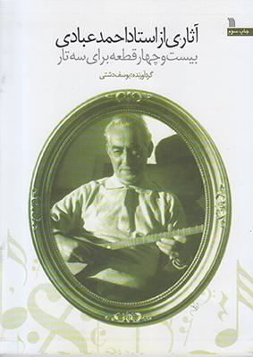 تصویر آثاری از استاد احمد عبادی(بیست و چهار قطعه برای سه تار)
